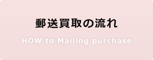 郵送買取の流れ