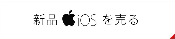 iOSを売る