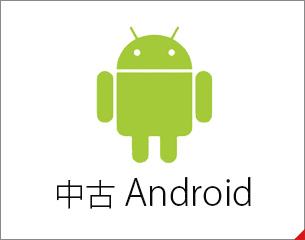 中古androidを売る