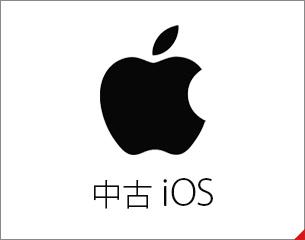 中古iOSを売る